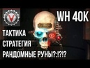 Warhammer 40000 Mechanicus АДЕПТУС МЕХАНИКУС В БОЙ часть 2