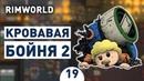 КРОВАВАЯ БОЙНЯ 2! - 19 RIMWORLD 1.0 ПРОХОЖДЕНИЕ