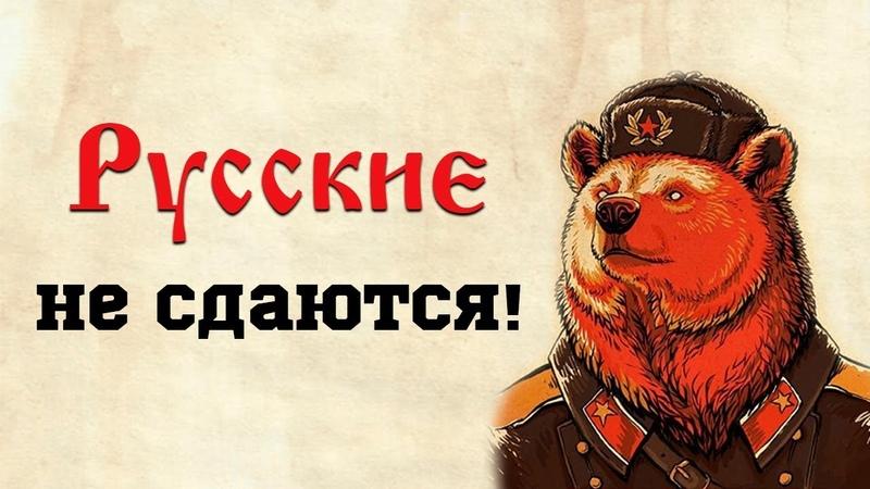 Русские были такими всегда Такими и останутся
