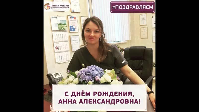 С Днем рождения, доктор Ильина!