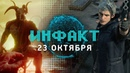 Silent Hill и MGS, шмот из Devil May Cry 5, Agony Unrated, «бета» Artifact, новое в Tetris...