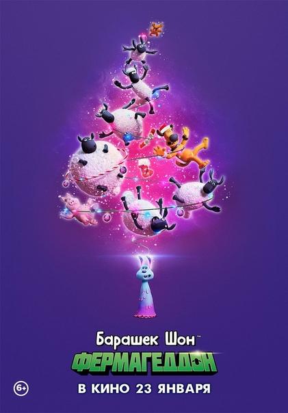 Новый постер мультфильма «Барашек Шон: Фермагеддон»