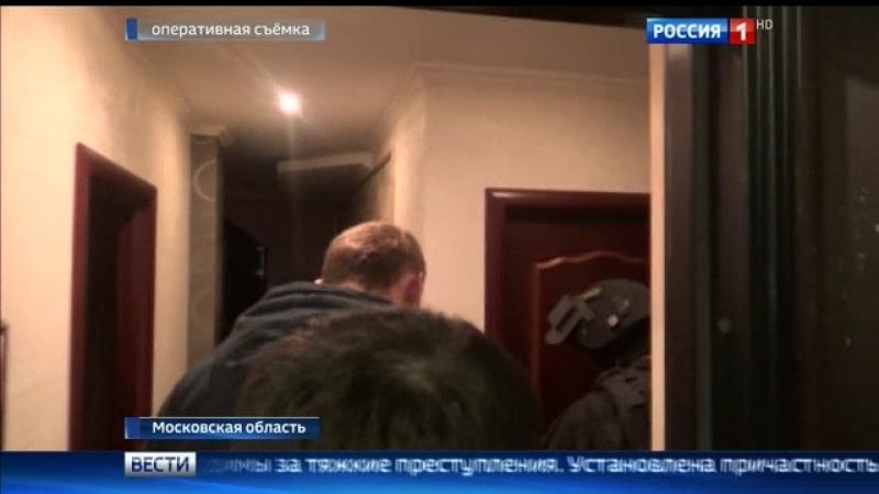 Вести-Москва • В Подмосковье задержана этническая банда грабителей