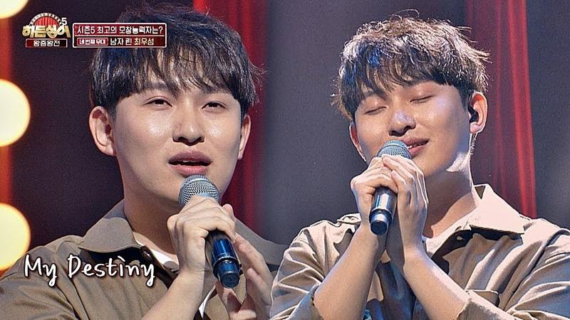 [남자 린(LYn)] 美쳤다! 성별을 뛰어넘은 최우성의 'My Destiny'♬ 히든싱어5(hidden singer5) 14회