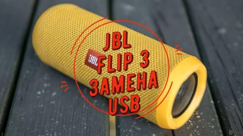 Jbl не заряжается Flip 3 замена USB