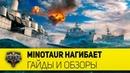 World of Warships Minotaur нагибает