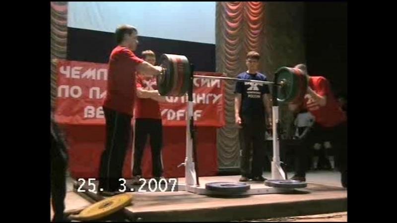Чемпионат России по пауэрлифтингу RDFPF 2007 экипировка присед 317,5 кг А.Мочалов