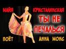 Майя Кристалинская ТЫ НЕ ПЕЧАЛЬСЯ. Поёт Анна Монс. Шоу-балет Рэтро-Вояж. Ретро.