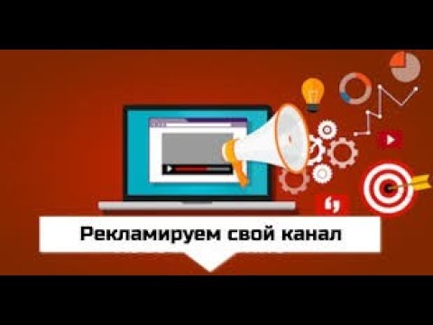 реклама канала на ютубе