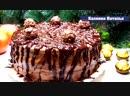 Торт Ферреро Роше. Вкус Фантастический!