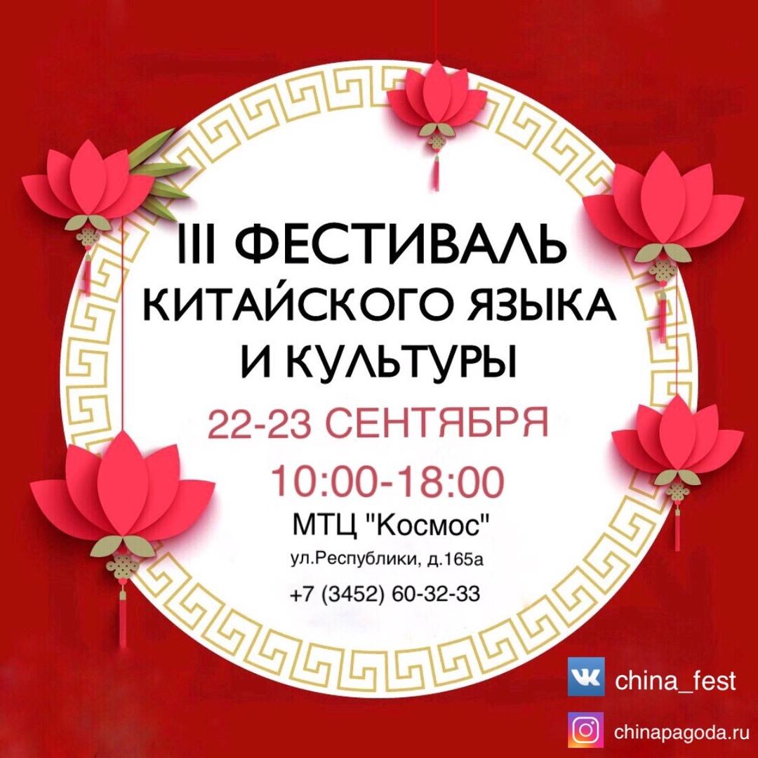 Афиша Тюмень ТРЕТИЙ ФЕСТИВАЛЬ КИТАЙСКОГО ЯЗЫКА И КУЛЬТУРЫ