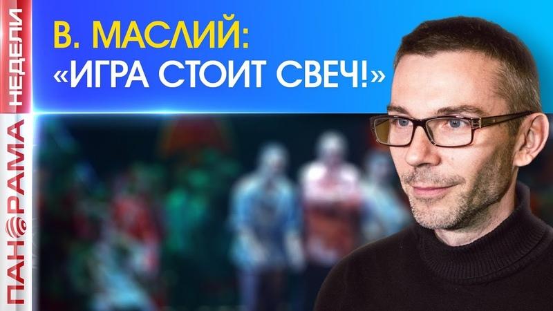 Интервью. Василий Маслий: «Я рад, если зритель встанет и начнёт танцевать. 17.06.2018
