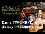 Елена Гурфинкель и Джавид Имамвердиев.