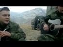 Армейская песня Милые зелёные глаза.mp4