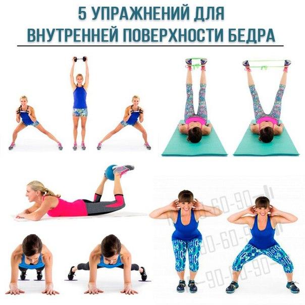 Упражнения на внутреннюю часть бедра в домашних условиях эффективно