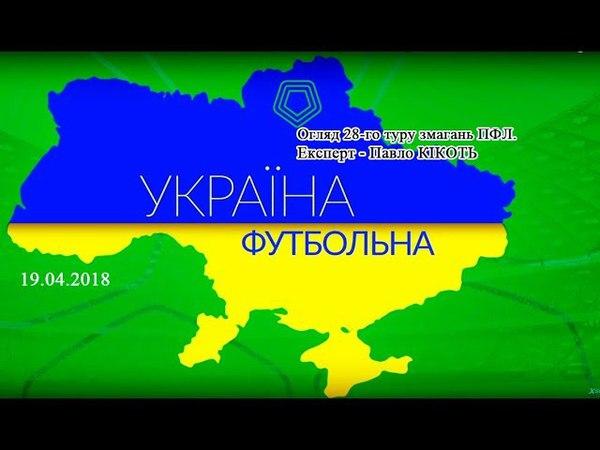 28-й тур. Україна футбольна. 19.04.2018