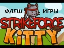 Stife Forse Kitty парад котов