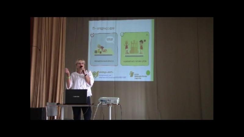 Мини-лекция Социальное сопровождение и этика общения с детьми и взрослыми с инвалидностью от Светланы Сахаровой