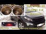 "KIA Sportage III 161 ткм до задиров - ""удачный мотор попался"" ))"
