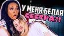 У МЕНЯ ШО БЕЛАЯ СЕСТРА! ♡ Марьяна РО vs. Мари СЕНН