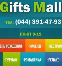 Gifts Mall, 22 июля 1992, Киев, id229206471
