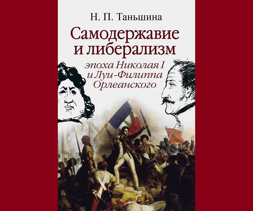 Таньшина Н.П. Самодержавие и либерализм: эпоха Николая I и Луи-Филиппа Орлеанского (2018)