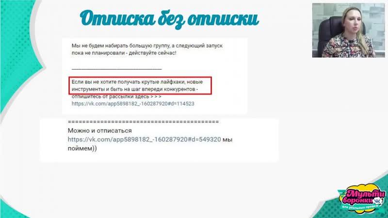 Фрагмент вебинара Натальи Броницкой из ноябрьского цикла