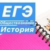Репетитор по обществознанию и истории Уфа