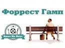 Кино на вкус  - Форрест Гамп