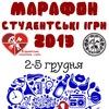 МАРАФОН «СТУДЕНТСЬКІ ІГРИ» — 2013