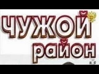 Чужой район 1 сезон 11 серия  (Боевик детектив криминал сериал)
