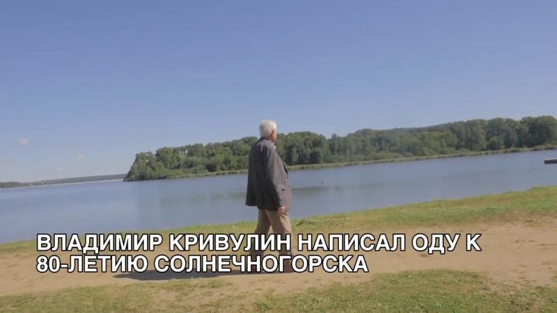 Член Союза журналистов России посвятил стих Солнечногорску