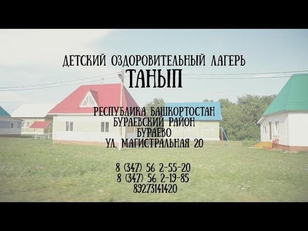 Детский оздоровительный лагерь Танып | Реклама