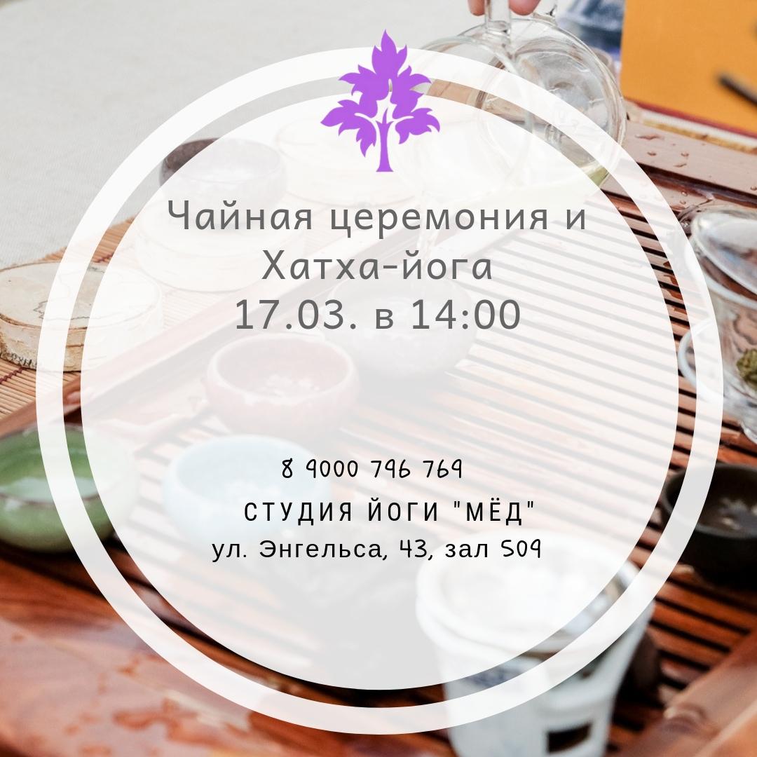 Афиша Челябинск Чайная церемония и Хатха-йога