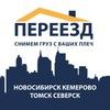 ПЕРЕЕЗД. Профессиональные услуги грузчиков