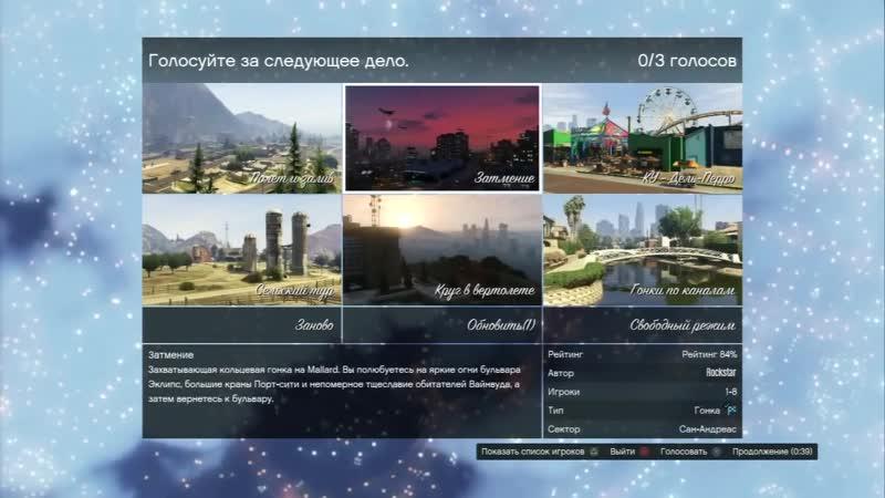 [Game Adventures] GTA V Online - Псих Слэйт