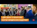 Дом Добра в Кольчугино получит юридическую поддержку