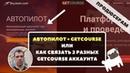Продюсерам Как связать 2 GetCourse аккаунта Автопилот GetCourse