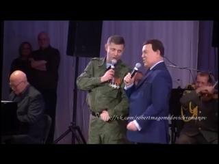 Иосиф Кобзон и Александр Захарченко - Я люблю тебя, жизнь (Концерт Иосифа Кобзона в Донецке )