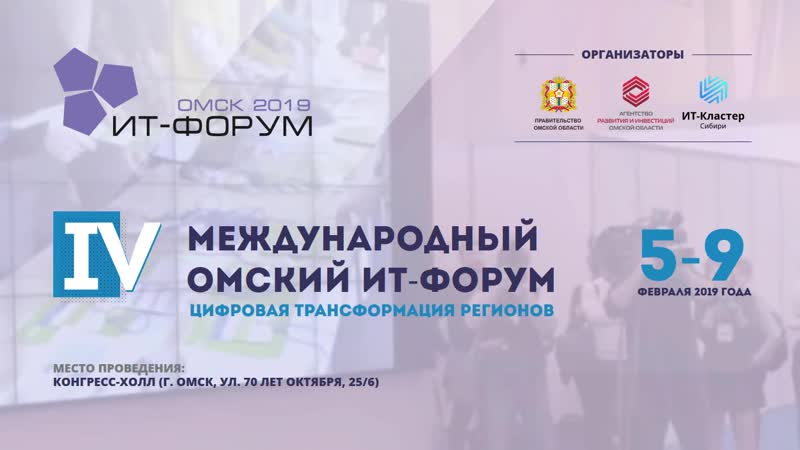 Video about Omsk IT-Forum