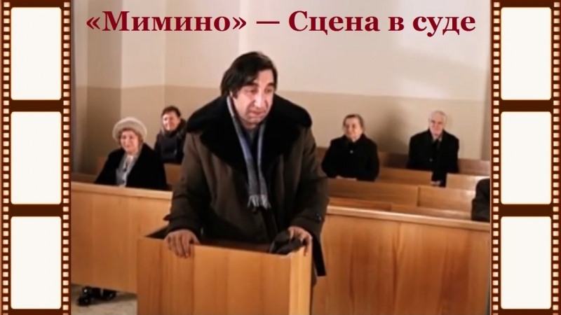 «Мимино» — Сцена в суде