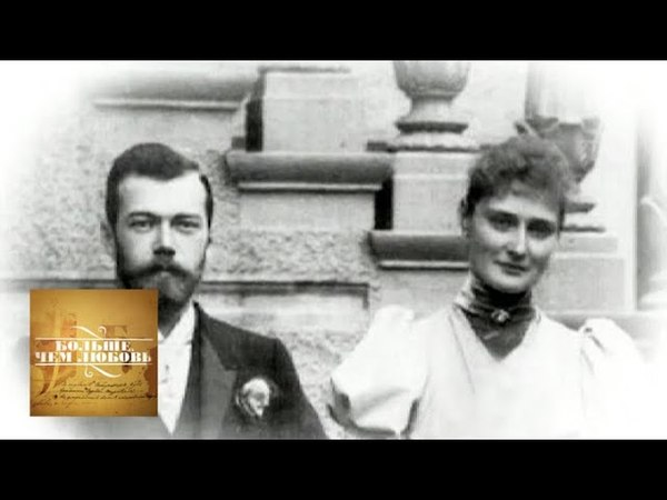 Николай II и Александра Федоровна. Больше, чем любовь