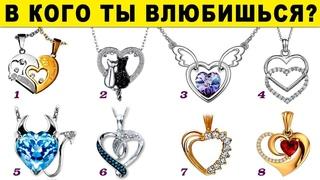 Тест на Любовь! В КОГО ВЫ ВЛЮБИТЕСЬ В ЭТОМ ГОДУ? Любовный Личностный Тест