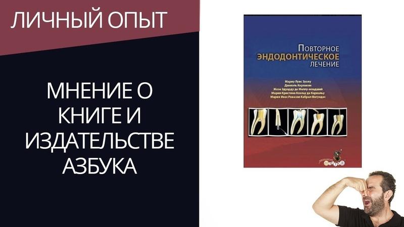 Книга эндодонтическое перелечивание издательство Азбука Мнение