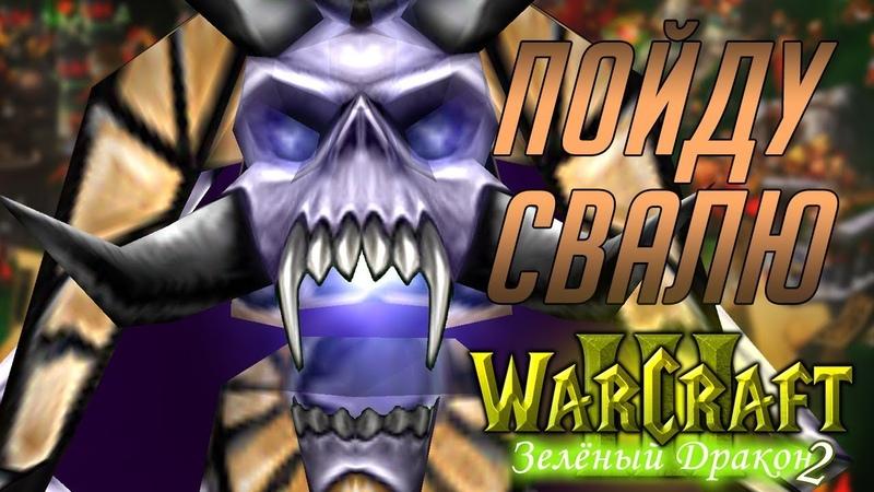 17 КОНЕЦ НЕЖИТИ / Битва за Сильвергард 2 - Warcraft 3 Зеленый Дракон 2 прохождение