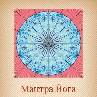 Логотип Мантра йога в Коломне с Дмитрием Легковым