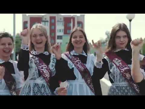Гимназия №1 Последний звонок 2018 Жлобин