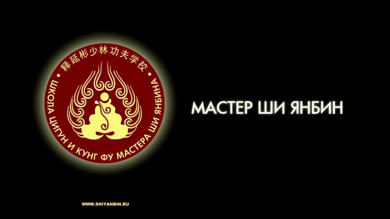 Шаолиньское кунг фу Мастера Ши Янбина, монастырь Шаолинь, июль 2015