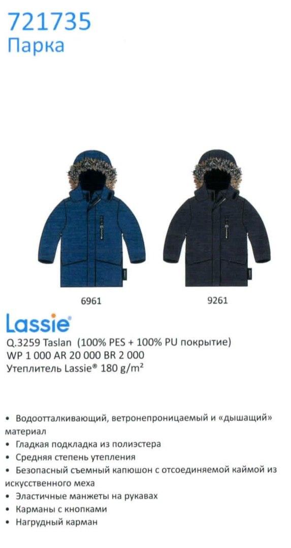 Зимняя куртка Parka 721735-9261