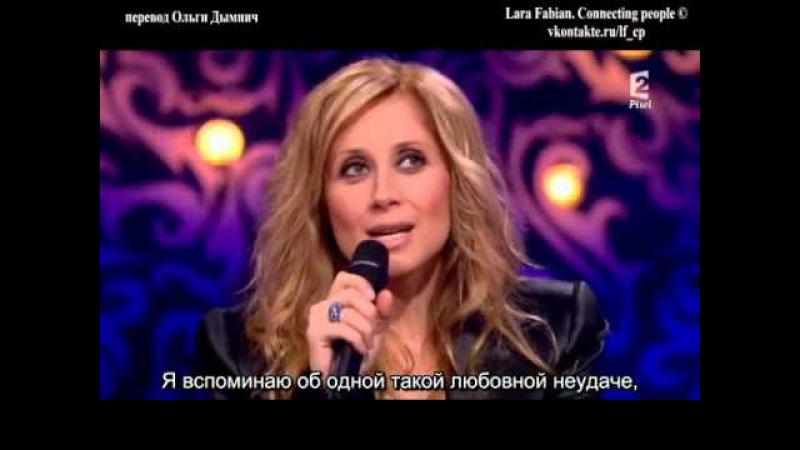 Dans l'univers de Lara Fabian - СУБТИТРЫ